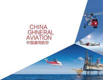 中国通用航空有限责任公司宣传手册,数字画册,在线期刊阅读发布