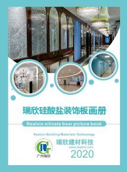 广州瑞欣硅酸盐装饰板电子画册 电子书制作软件