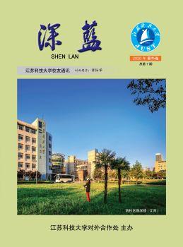 江蘇科技大學校友通訊《深藍》(春華卷)2020年第1期 電子書制作軟件