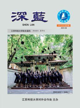 江苏科技大学校友通讯《深蓝》(秋实卷)2019年第2期 电子杂志制作平台