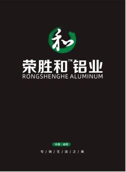 荣胜和铝业电子刊物