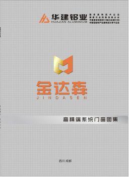 金達森|華建鋁業 2020版,在線電子雜志,期刊,報刊