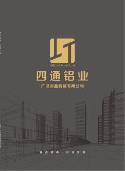 2019 四通铝业电子书