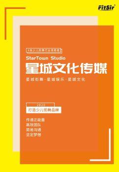 北京华娱星城文化传媒有限公司,在线电子书,电子刊,数字杂志