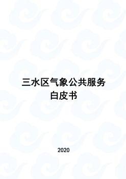 佛山市三水区气象公共服务白皮书(2020)电子宣传册