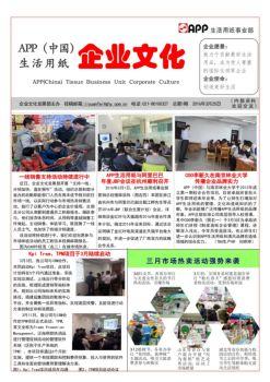 第一期企业文化电子微报刊——APP(中国)生活用纸电子画册
