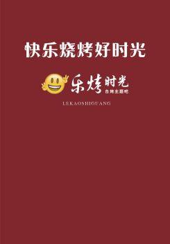 乐烤时光菜谱,翻页电子书,书籍阅读发布