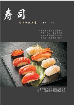 日本寿司电子画册