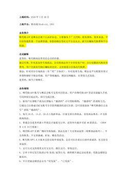 唯代购APP客服-12.12(黄色部分有更新)宣传画册