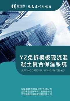YZ电子图册定稿 电子书制作软件