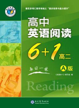 维克多英语 高中英语阅读 高二A版 样章 电子书制作软件