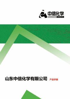 中信化学有限公司电子画册2020版 电子书制作软件