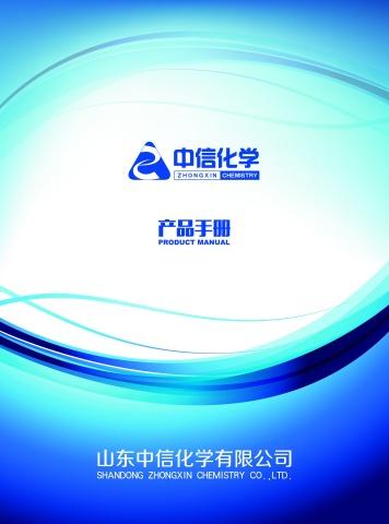 山東中心化學電子書