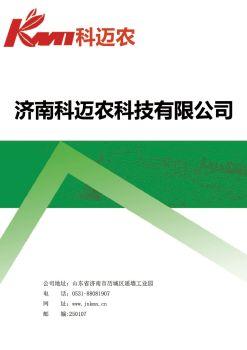 科邁農電子手冊4