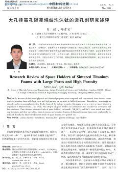 大孔径高孔隙率烧结泡沫钛的造孔剂研究述评_肖健电子宣传册