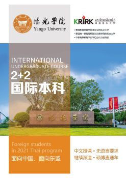陽光-泰國格樂大學2021年2+2國際本科招生簡章電子宣傳冊 電子書制作軟件