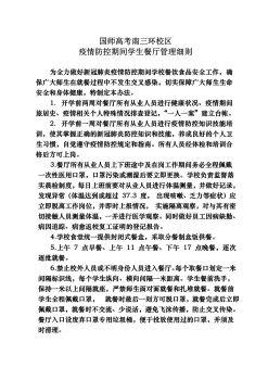 郑州国师高考2021届宣传手册