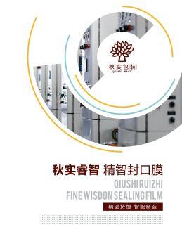 2018年3月版宣传册