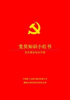 党员知识小红书电子刊物