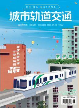 《城市轨道交通》杂志第52期-2020年6月刊 电子书制作软件