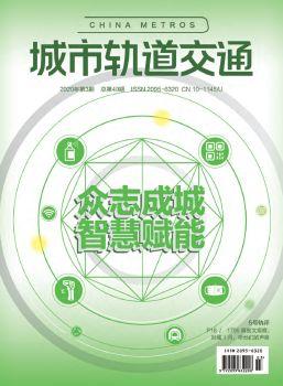 《城市軌道交通》雜志第49期-2020年3月刊 電子書制作軟件