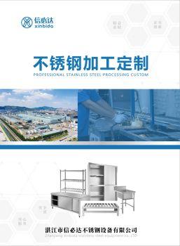 湛江市信必达不锈钢设备有限公司电子画册