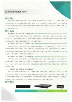同余科技物联网安全产品彩页