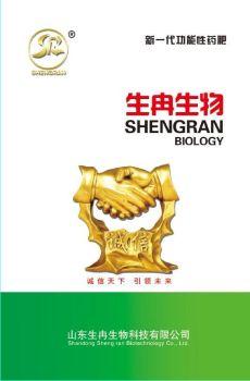 生冉生物科技化工产品(微信版) 电子杂志制作软件
