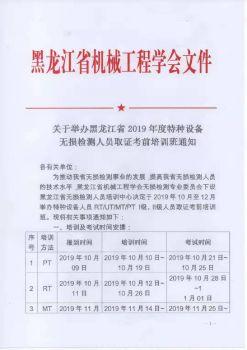 关于举办黑龙江省2019年度特种设备无损检测人员取证考前培训班通知正式版电子画册