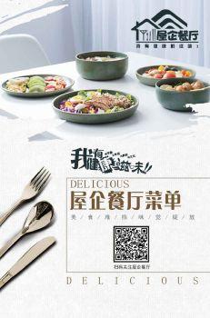 全球通菜單 電子書制作軟件