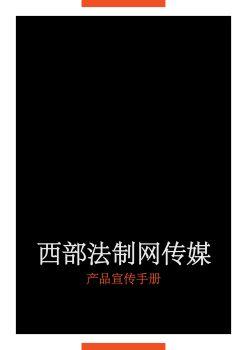 西部法制网传媒产品宣传手册