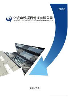 亿诚建设2018宣传册
