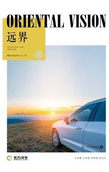 远界Vol.001 美好计划月刊