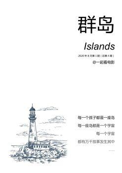 群岛第四期:一起看电影吧宣传画册
