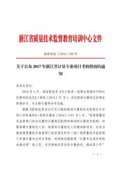 关于公布2017年浙江省计量专业项目考核指南的通知电子画册