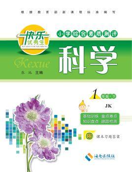 20春《快乐优秀生》JK版科学1年级下册