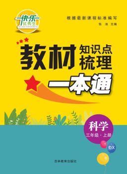 20秋教材知識點梳理·一本通DX版科學3年級上冊,數字書籍書刊閱讀發布