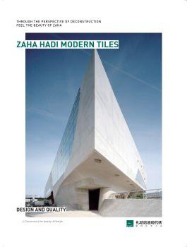 扎哈哈迪现代砖电子图册