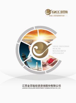 金百临企业册电子书
