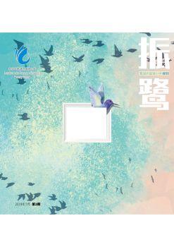 《振鹭》——深圳市龙华区鹭湖外国语小学校刊第二期 电子书