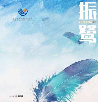 《振鹭》——深圳市龙华区鹭湖外国语小学校刊首发 电子书
