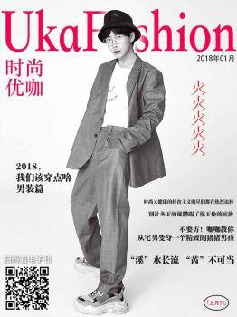 时尚优咖1月-上半月刊,多媒体画册,刊物阅读发布
