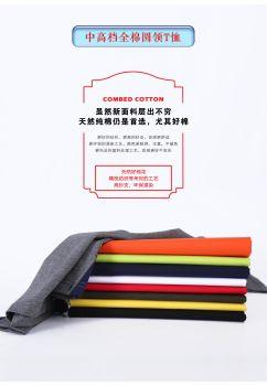 中高档全棉T恤衫电子宣传册