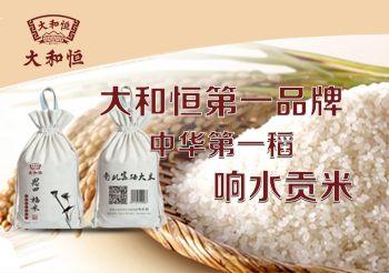 大和恒响水大米—中华第一稻