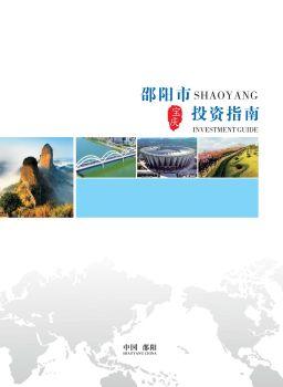 2017年版邵阳市投资指南电子刊物