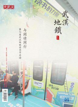 《地铁·匠筑》第006期 电子杂志制作平台