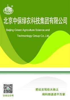 北京中保绿农科技集团有限公司 电子书制作软件