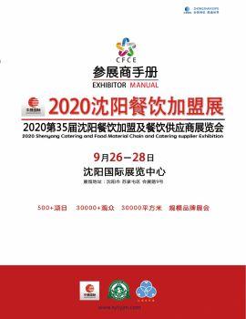 2020第35届餐饮加盟餐饮供应商展《参展指南》电子画册