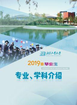 北京工业大学2019届毕业生专业、学科介绍电子书