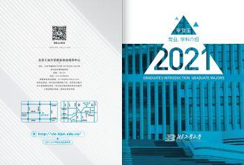 北京工业大学2021届毕业生专业学科介绍电子书